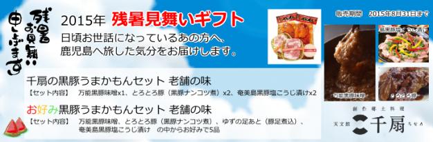 2015_summer_gift2